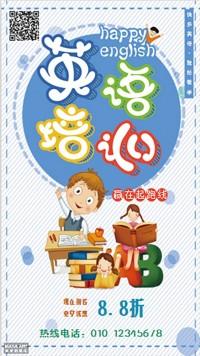 卡通少儿英语培训班宣传海报