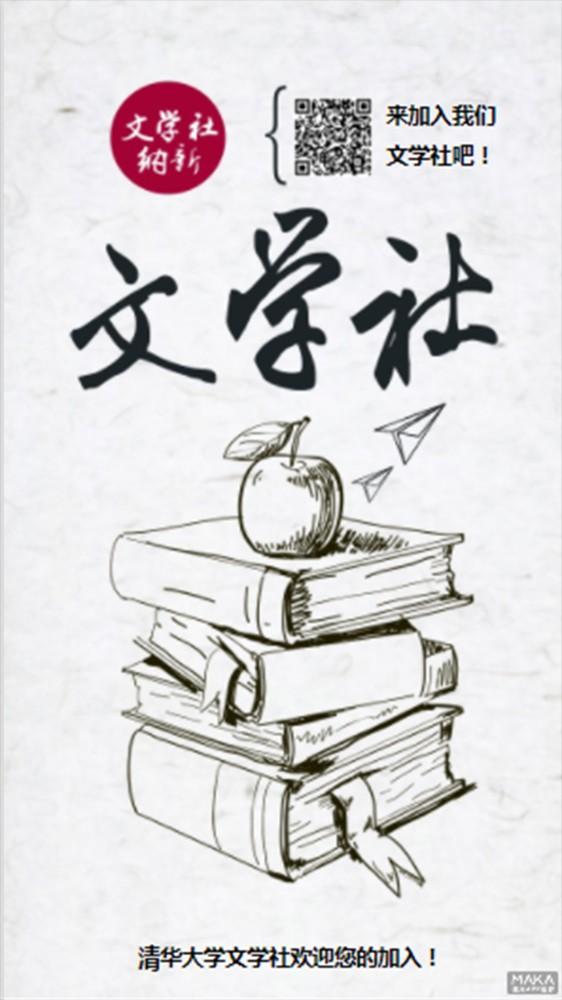 校园文学亚洲色图_大学校园文学社团纳新成员海报