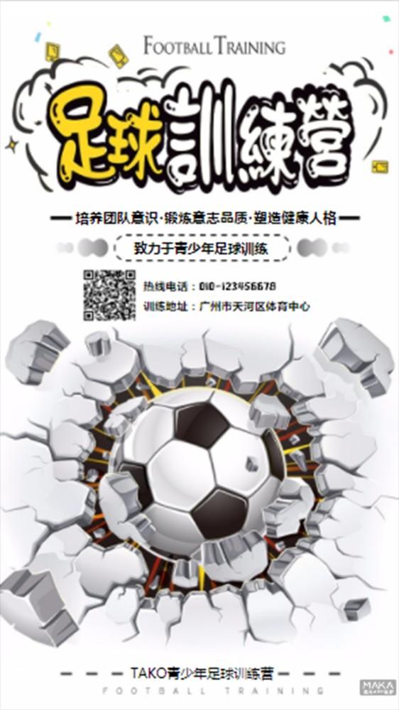 创意大气足球训练营培训海报