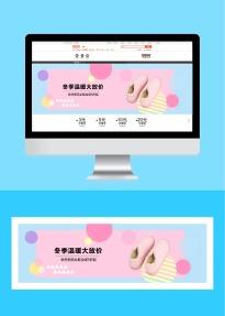 时尚大气女鞋电商banner