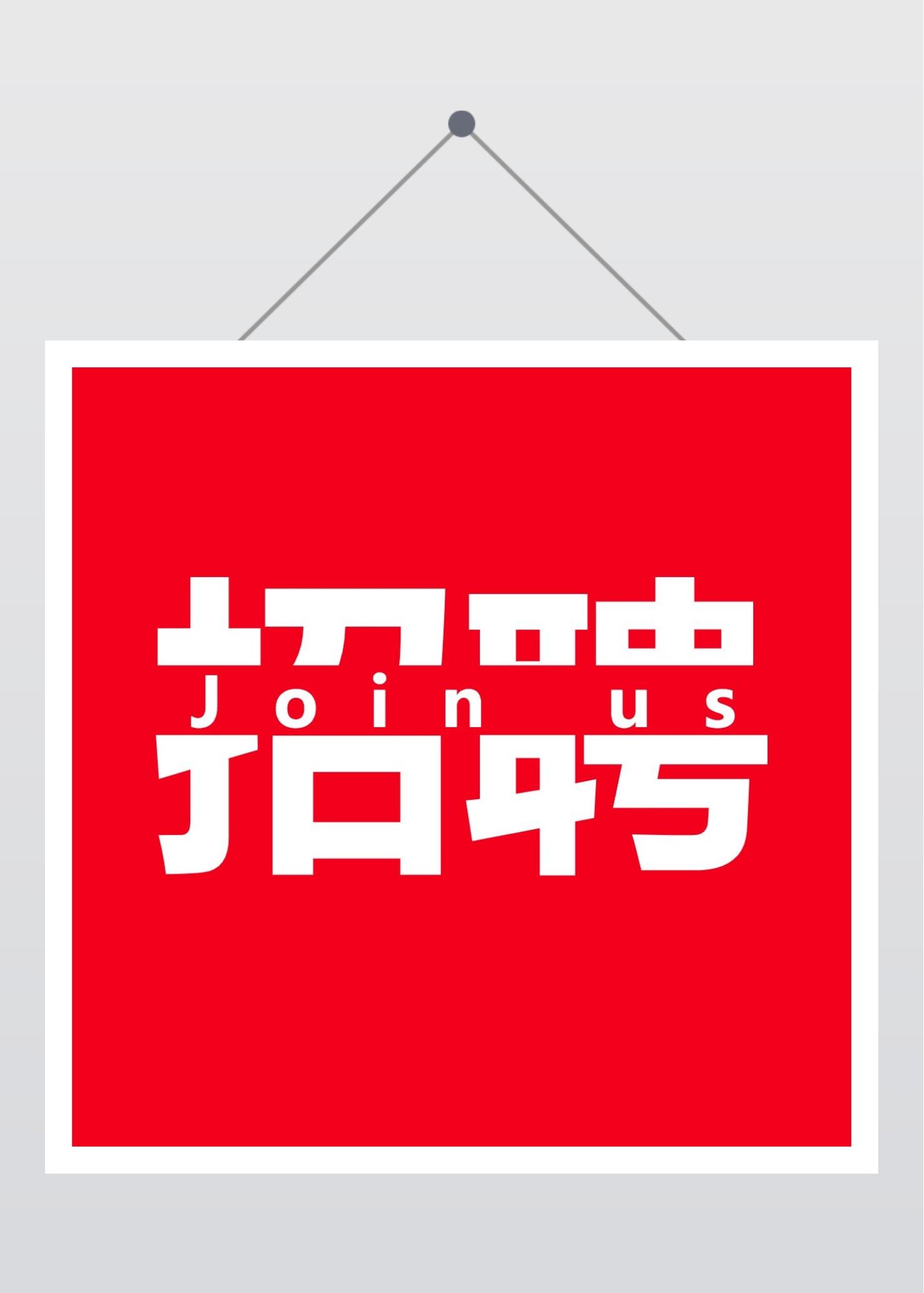 首页 微信素材 公众号封面图-次条 红色经典招聘公众号封面次条小图