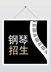 钢琴招生寒暑假招生 公众号封面次条小图