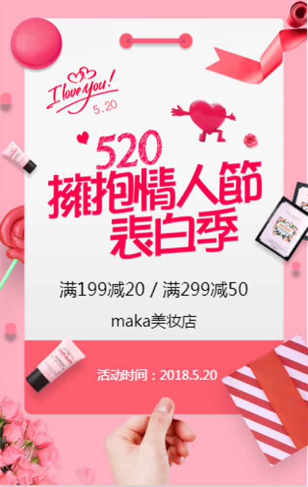 520电商微商促销/化妆品护肤品促销