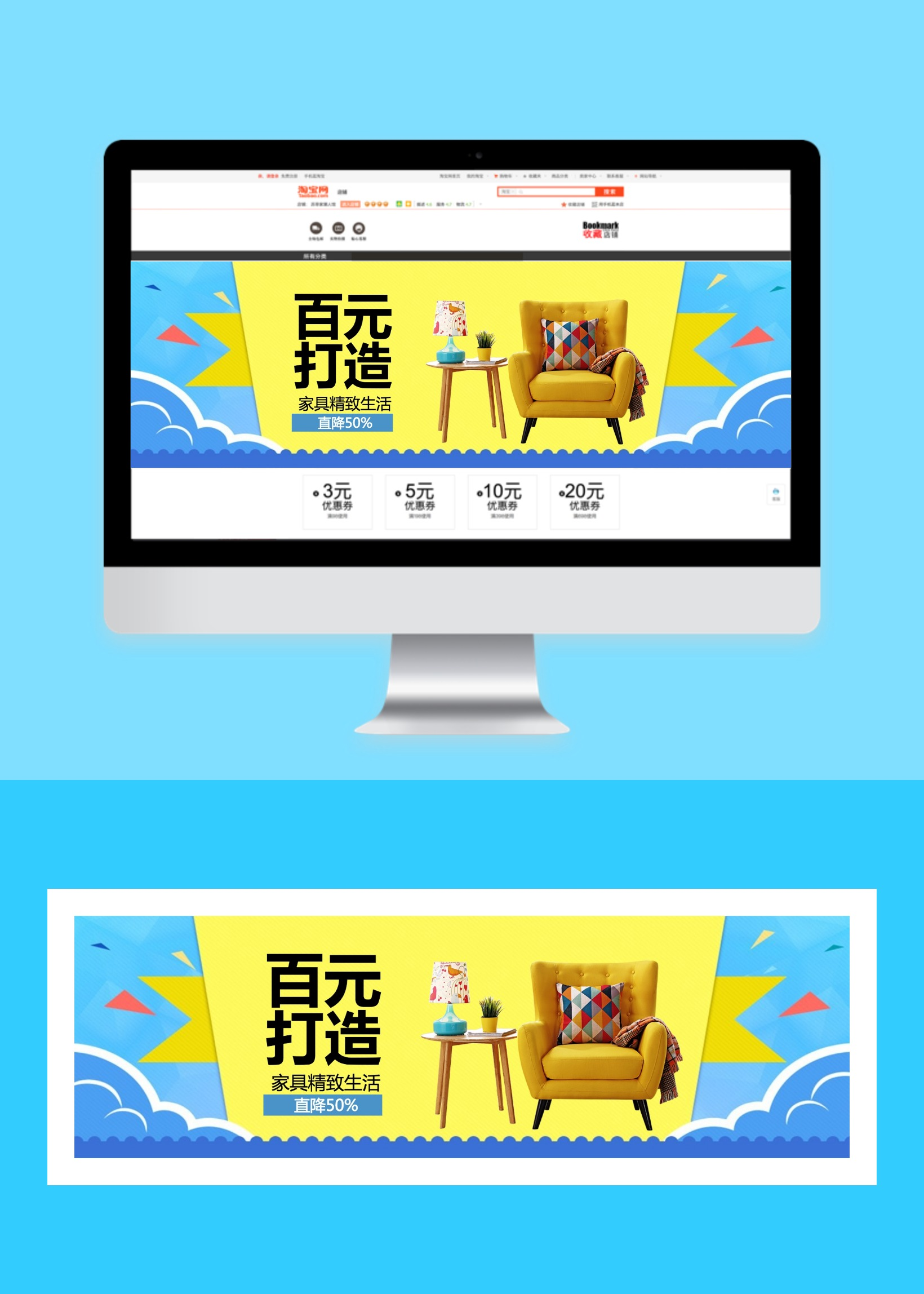 时尚炫酷家具电商banner