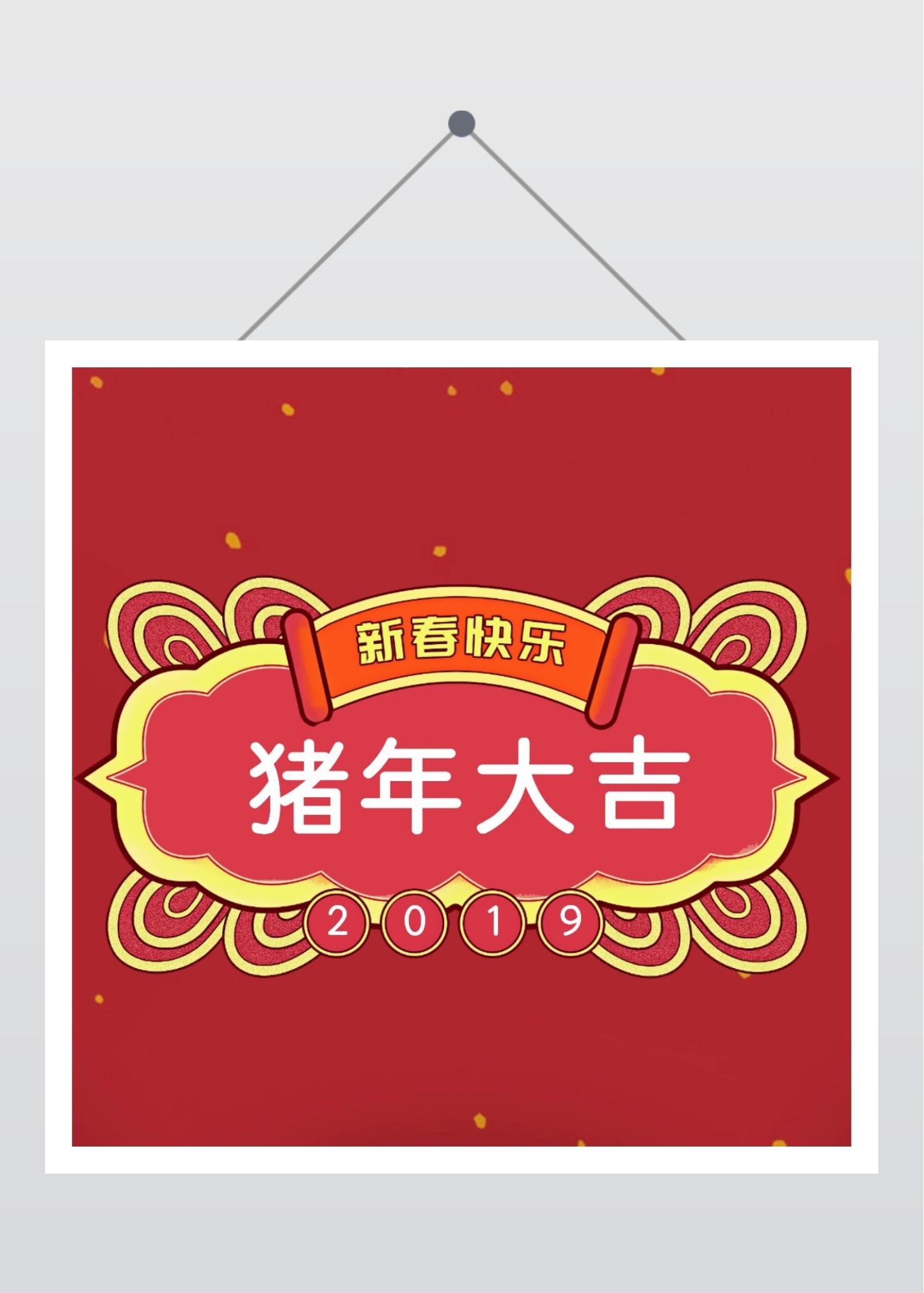 猪年大吉新年促销贺卡公众号封面次条小图
