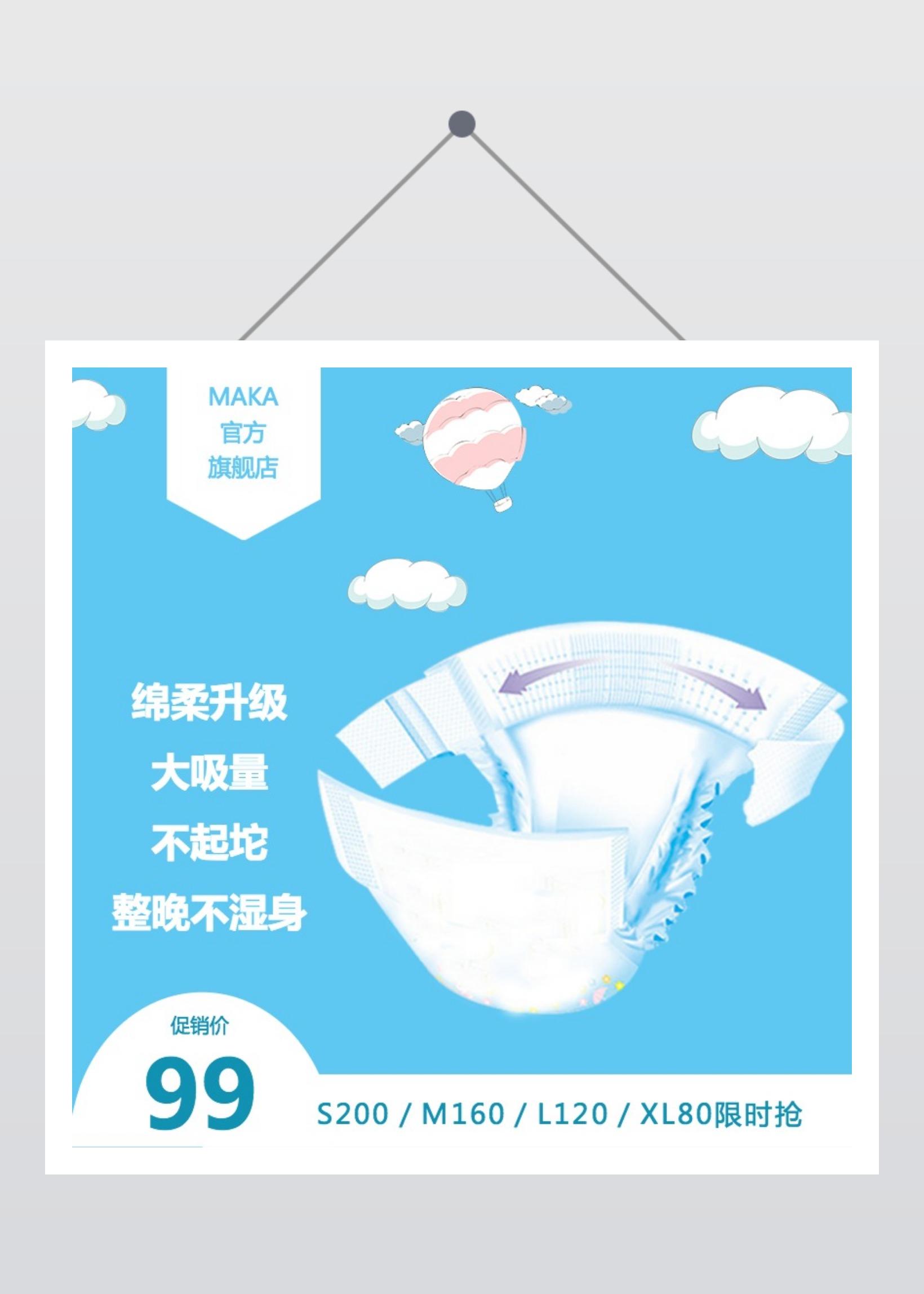 首页 电商素材 商品主图 蓝色清爽尿不湿母婴淘宝主图  微信扫描