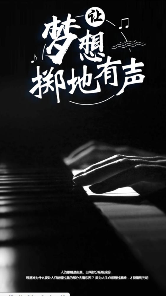 励志心语/钢琴/梦想
