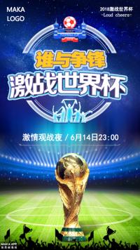 世界杯宣传海报/2018年俄罗斯世界杯足球赛