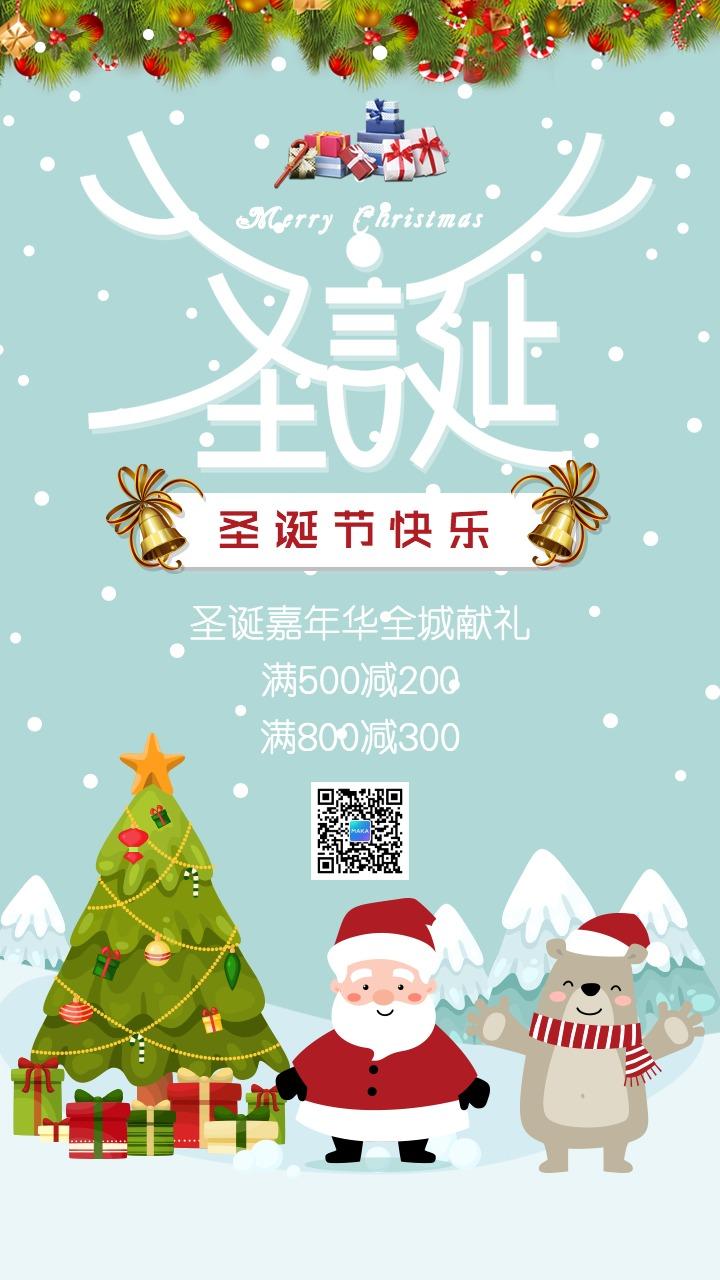 圣诞节促销/圣诞节活动/电商微商促销/插画风格