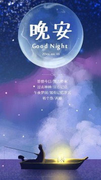 早晚安/心情日记