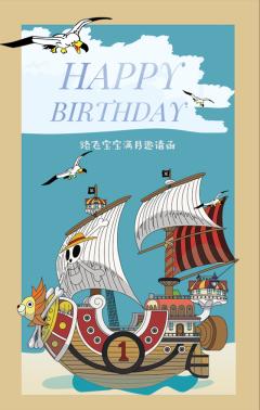 海贼王生日邀请函/卡通邀请卡
