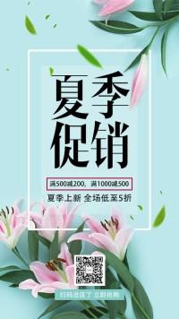 夏季促销 夏季上新 活动促销 鲜花 唯美浪漫 打折海报