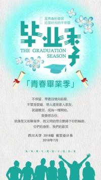 毕业季 致青春 青春纪念册 毕业留念 同学会 校园