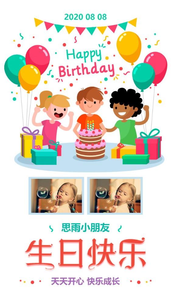 生日 生日贺卡 生日祝福 生日邀请函 成长记录