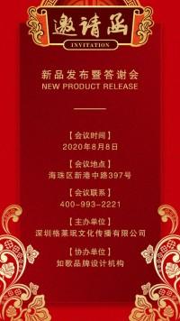 大红传统元素高端大气邀请函请柬请帖