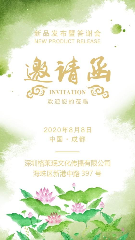 中国风水彩水墨邀请函请柬