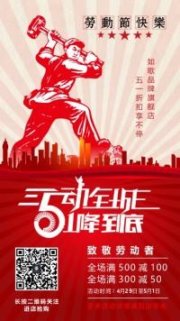 五一 劳动节 活动促销 放假通知 五一商场活动 电商促销海报模板