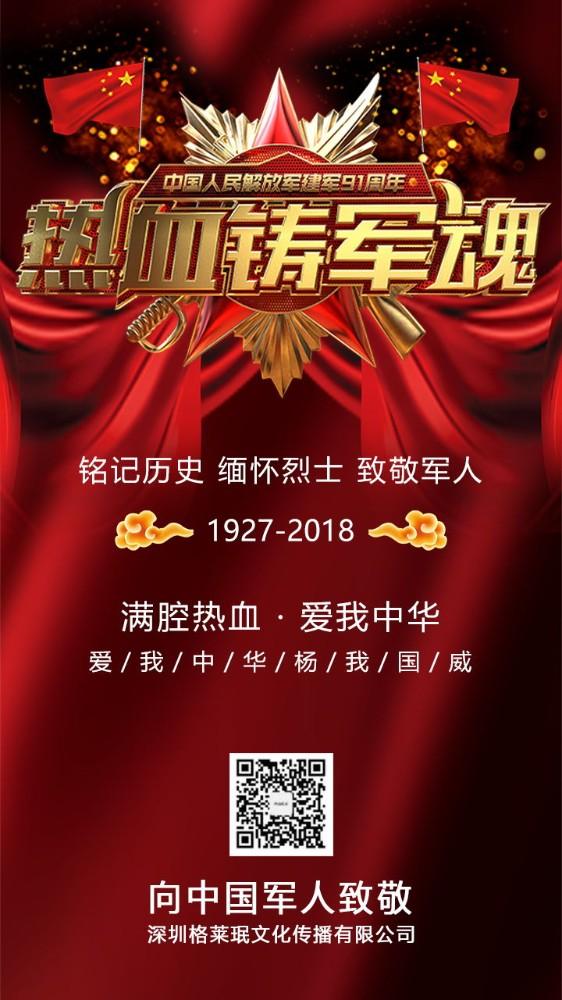 八一 建军节 2018 建军 中国  解放军 91周年 党 共产党