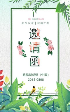 时尚简约大气邀请函商务新品发布会开业盛典邀请函