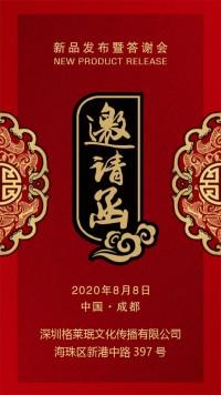 大红传统元素中国风邀请函请柬海报通用模板