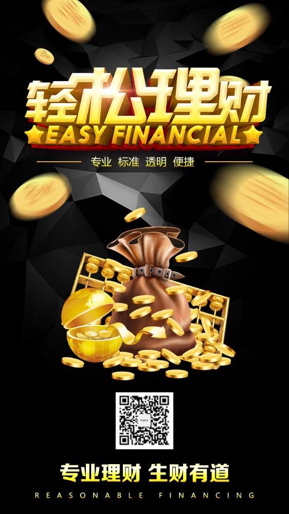 轻松理财 专业理财 投资理财 金融公司 理财产品