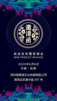 中国传统元素邀请函请柬海报通用模板