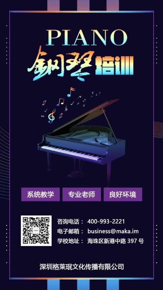 钢琴培训招生海报模板
