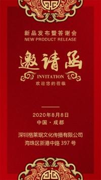 大红中国风传统元素邀请函请柬海报通用模板