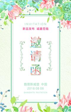 时尚简约大气唯美邀请函商务新品发布会开业盛典邀请函