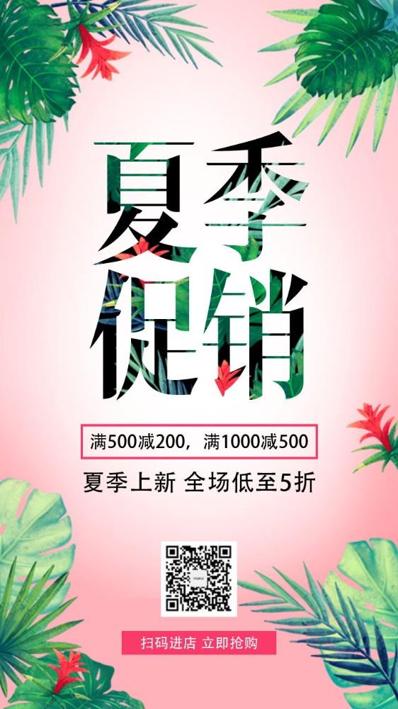 夏季促销 夏季上新 活动促销 活动海报 夏季新品 折扣