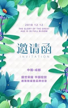 时尚淡雅鲜花活动新品发布会开业周年庆年会邀请函请柬