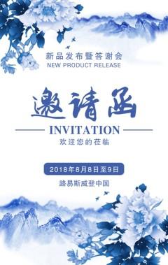 中国风蓝色水墨牡丹邀请函请柬