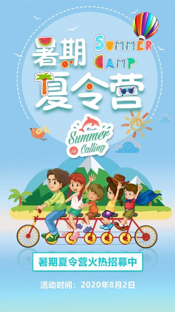 夏令营 暑期夏令营 夏令营招募 拓展 户外活动 亲子活动