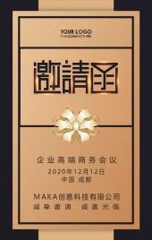 高端大气商务活动展会酒会晚会宴会开业发布会邀请函H5邀请函