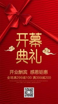 大红中国风 开幕典礼 盛大开业 开业酬宾 感恩回馈 促销海报