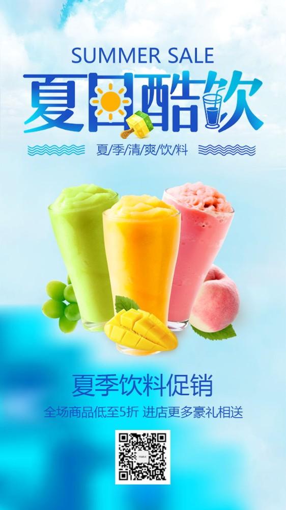 夏日酷饮 饮料促销 清爽夏日 夏日折扣 果汁 饮品