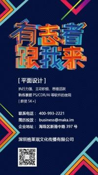 炫酷时尚蓝色招聘招募海报通用模板