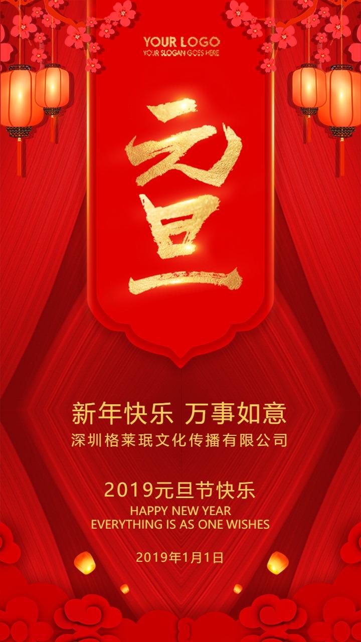大红传统中国风元旦节祝福贺卡晚会邀请函