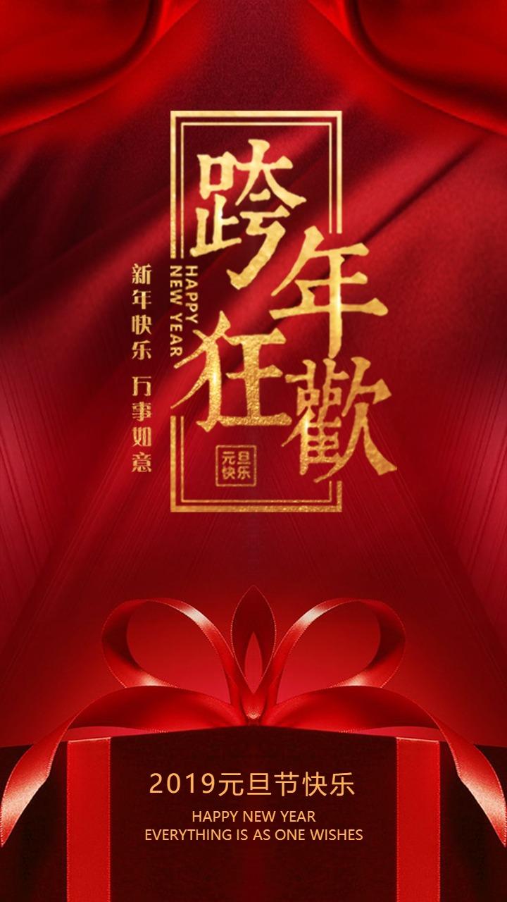 大红传统中国风元旦节邀请函元旦节商家促销活动宣传元旦祝福贺卡
