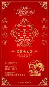 大红婚礼邀请函邀请卡传统邀请函结婚请柬