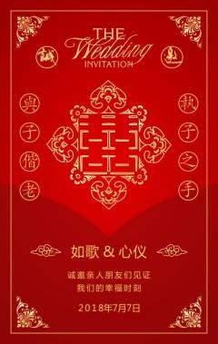 大红中式婚礼邀请函请柬结婚中国风请柬传统邀请卡婚