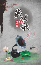岁月如歌 同学会  毕业季 水墨中国风 同学会邀请函 同学会纪念册