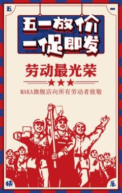 红蓝复古五一促销活动宣传