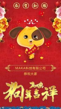 企业/个人新年春节拜年祝福新年好