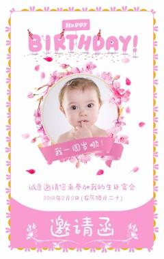 满月、百日、周岁、三岁宝宝生日邀请函!超精细设计的实用模版