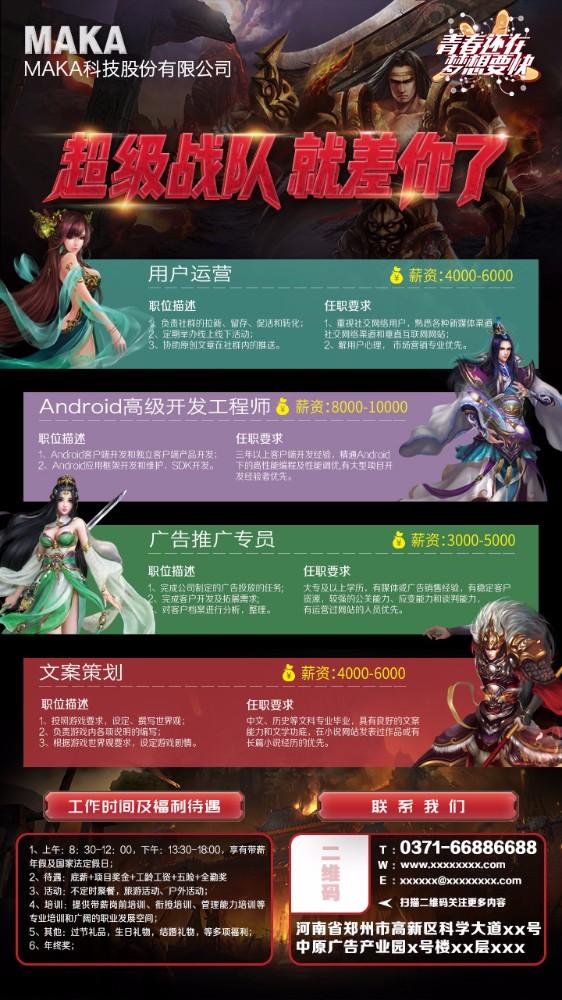 游戏招聘海报/个性海报/超级战队