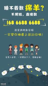 更换电话号码通知好友海报/换号/手机号/通知/朋友圈/微信图片