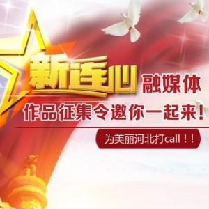 """""""新连心""""融媒体作品征集令:为美丽河北打call"""