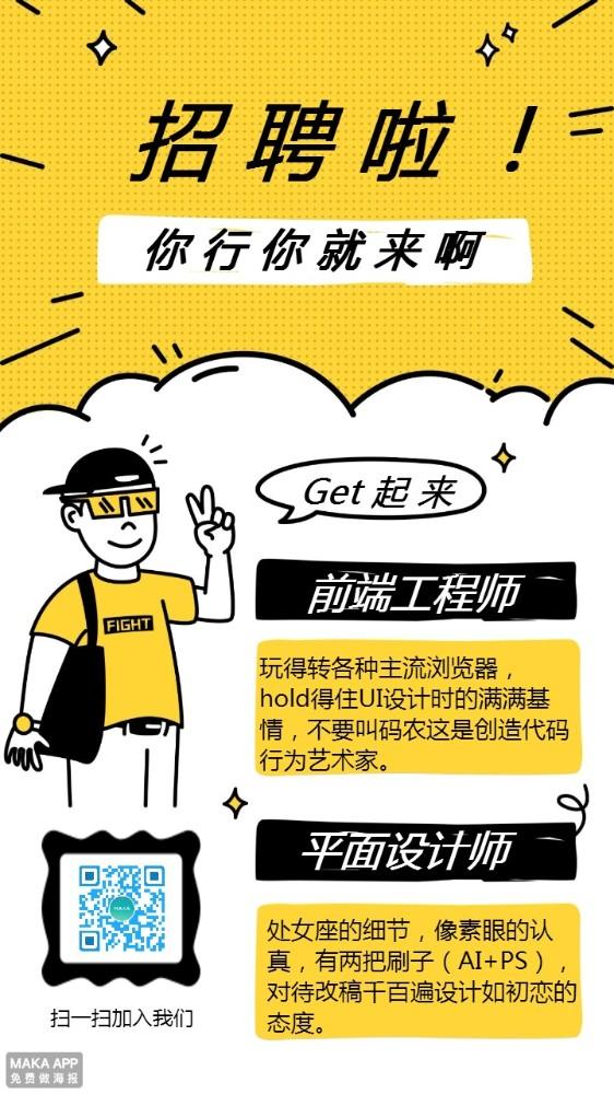 你行你就来企业通用卡通黄色招聘海报