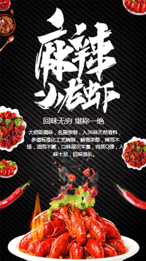 特色美食小吃麻辣小龙虾促销宣传